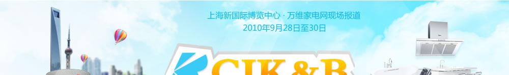 2010中国国际橱柜、厨卫产品与技术博览会